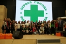Итоги Вторых Московских Юношеских Медицинских Игр, 26 апреля 2014 года